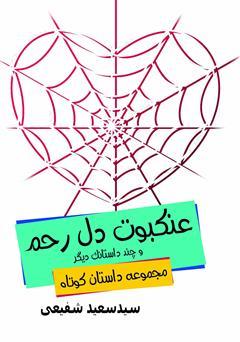 دانلود کتاب عنکبوت دل رحم و چند داستانک دیگر