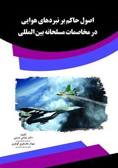 دانلود کتاب اصول حاکم بر نبردهای هوایی در مخاصمات مسلحانه بینالمللی