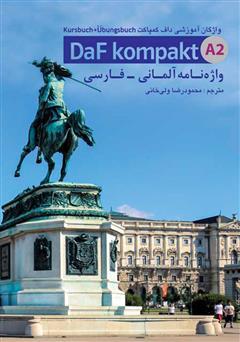 دانلود کتاب واژه نامه آلمانی - فارسی داف کمپاکت Daf kompakt مقطع A2