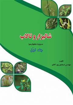 دانلود کتاب مدیریت علفهای هرز شالیزار و تالاب (جلد 1)