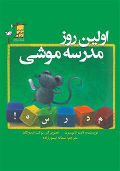 دانلود کتاب اولین روز مدرسه موشی