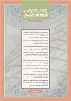 معرفی و دانلود فصلنامه پژوهشهای نوین علوم مهندسی - شماره 25