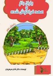 عکس جلد کتاب صوتی یاران باغ و عهد فراموش شده