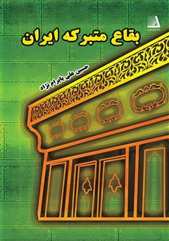 دانلود کتاب بقاع متبرکه ایران