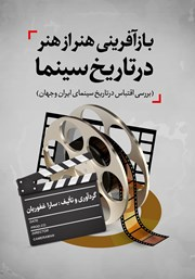 معرفی و دانلود کتاب بازآفرینی هنر از هنر در تاریخ سینما
