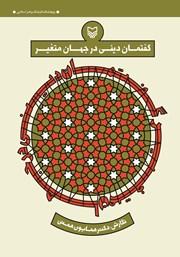 معرفی و دانلود کتاب گفتمان دینی در جهان متغیر