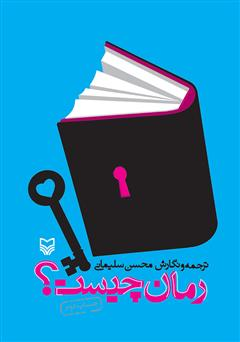 دانلود کتاب رمان چیست؟