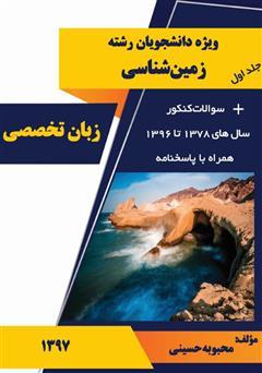 دانلود کتاب زبان تخصصی ویژه دانشجویان رشته زمینشناسی