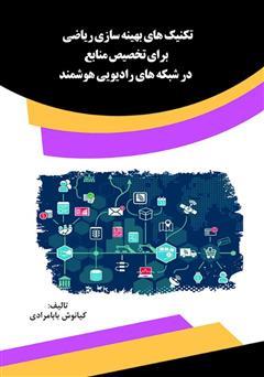 دانلود کتاب تکنیکهای بهینهسازی ریاضی برای تخصیص منابع در شبکههای رادیویی هوشمند