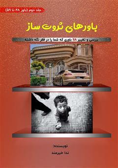دانلود کتاب باورهای ثروت ساز - جلد دوم