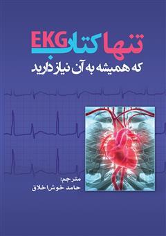 دانلود کتاب تنها کتاب EKG که همیشه به آن نیاز دارید
