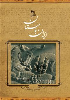 دانلود کتاب ایران باستان: تاریخ مفصل ایران قدیم