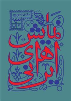 دانلود کتاب نمایشهای ایرانی: تعزیه - جلد 2