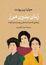 معرفی و دانلود کتاب زنان بدون مرز
