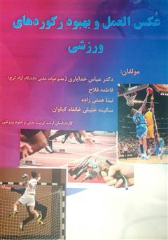 دانلود کتاب عکس العمل و بهبود رکوردهای ورزشی