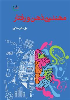 دانلود کتاب مهندسی ذهن و رفتار