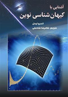 دانلود کتاب آشنایی با کیهانشناسی نوین