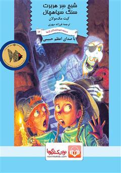 دانلود کتاب صوتی شبح سر هربرت سنگ سیاهچال