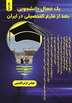 معرفی و دانلود کتاب یک فعال دانشجویی بعد از فارغ التحصیلی در ایران