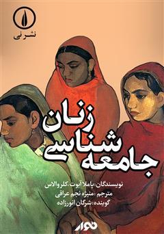 دانلود کتاب صوتی جامعه شناسی زنان