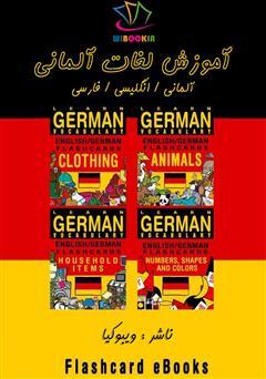 دانلود کتاب آموزش لغات آلمانی (Flashcard Ebook)