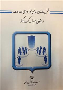 دانلود کتاب نقش سازمانهای غیردولتی در حمایت از حقوق مصرف کننده در کشور