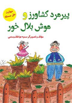 دانلود کتاب پیرمرد کشاورز و موش بلال خور