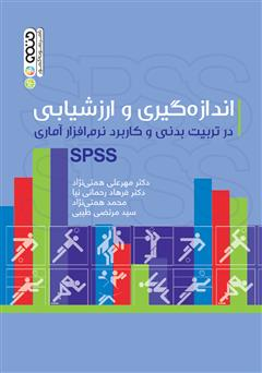دانلود کتاب اندازه گیری و ارزشیابی در تربیت بدنی و کاربرد نرم افزار آماری SPSS