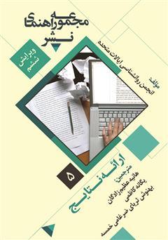دانلود کتاب ارائه نتایج: مجموعه راهنمای نشر