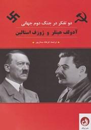 معرفی و دانلود کتاب دو تفکر در جنگ دوم جهانی