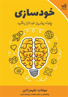 دانلود کتاب خودسازی: چگونه بهترین خودتان باشید