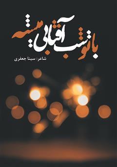 معرفی و دانلود کتاب با تو شب آفتابی میشه