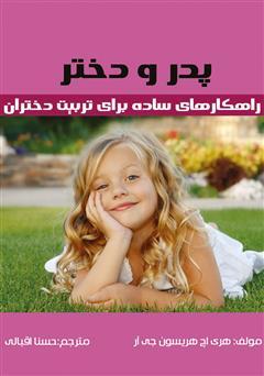 دانلود کتاب پدر و دختر: راهکارهای ساده برای تربیت دختران