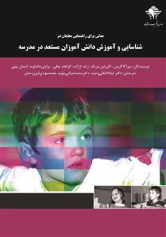 دانلود کتاب مدلی برای راهنمایی معلمان در شناسایی و آموزش دانش آموزان مستعد در مدرسه