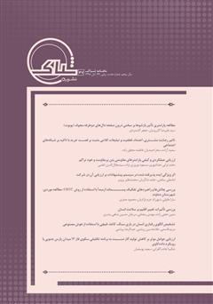دانلود نشریه علمی تخصصی شباک - شماره 47