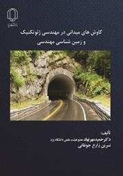 معرفی و دانلود کتاب کاوشهای میدانی در مهندسی ژئوتکنیک و زمین شناسی مهندسی