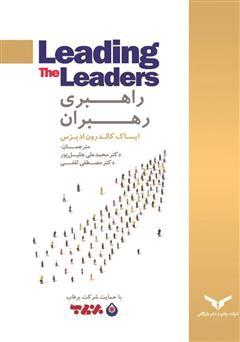 دانلود کتاب راهبری رهبران