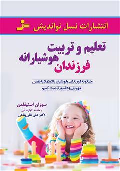 دانلود کتاب تعلیم و تربیت هوشیارانه فرزندان