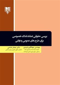 دانلود کتاب بررسی حقوقی تملک املاک خصوصی برای طرحهای عمومی و دولتی