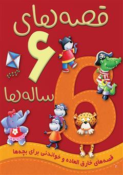 دانلود کتاب قصههای 6 سالهها