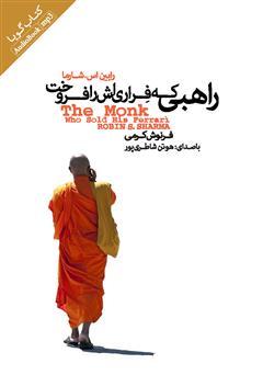 دانلود کتاب صوتی راهبی که فراریاش را فروخت
