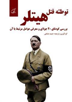 دانلود کتاب توطئه قتل هیتلر: بررسی کودتای 20 جولای و معرفی عوامل مرتبط با آن