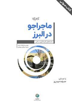 دانلود کتاب صوتی ماجراجو در البرز