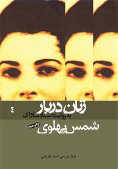 دانلود کتاب شمس پهلوی: زنان دربار به روایت اسناد