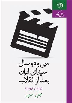 دانلود کتاب سی و دو سال سینمای ایران بعد از انقلاب (بودن یا نبودن)