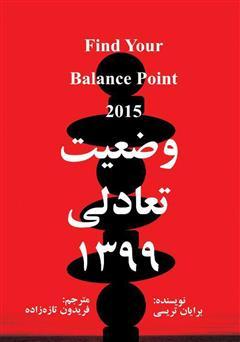 دانلود کتاب وضعیت تعادلی