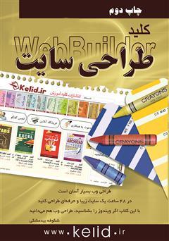 دانلود کتاب کلید طراحی سایت با Web Builder
