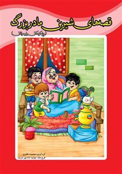 دانلود کتاب قصه های شیرین مادربزرگ