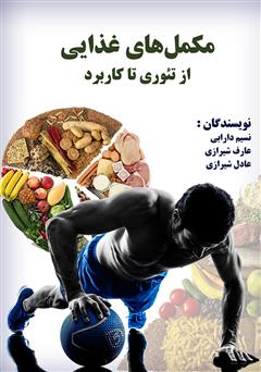 عکس جلد کتاب مکملهای غذایی از تئوری تا کاربرد
