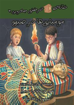 دانلود کتاب خانهی درختی جادویی 3: مومیاییها در صبح
